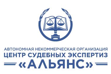 Пушкино, Центр судебных экспертиз «Альянс»