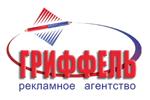 Логотип Рекламное агентство «Гриффель» Пушкино - Справочник Пушкино