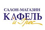 Кафель и Грес (салон-магазин) Пушкино