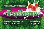 Пушкино, Клубничка (магазин для взрослых)