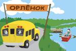 Логотип Детский оздоровительный лагерь «Орленок» - Справочник Пушкино