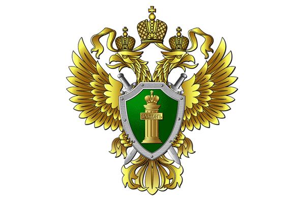 Логотип Пушкинская городская прокуратура - Справочник Пушкино