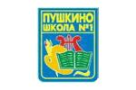 Пушкинская СШ № 1 Пушкино