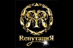 Логотип Репутация (ночной клуб) - Справочник Пушкино