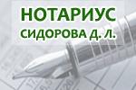 Пушкино, Нотариус Сидорова Д. Л.