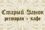 Логотип Старый замок (ресторан, кафе) Пушкино - Справочник Пушкино