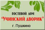 Учинский дворик (гостевой дом) Пушкино