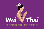 Пушкино, Вай Тай Пушкино (салон тайского массажа)
