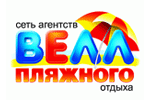 Логотип Велл (агентство пляжного отдыха) Пушкино - Справочник Пушкино